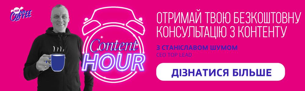 https://toplead.com.ua/content-consult/