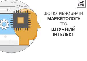 13 термінів зі сфери штучного інтелекту, які повинен знати маркетолог