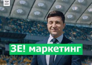 Зе!-маркетинг: 9 висновків, які кожен маркетолог повинен зробити з перемоги Володимира Зеленського