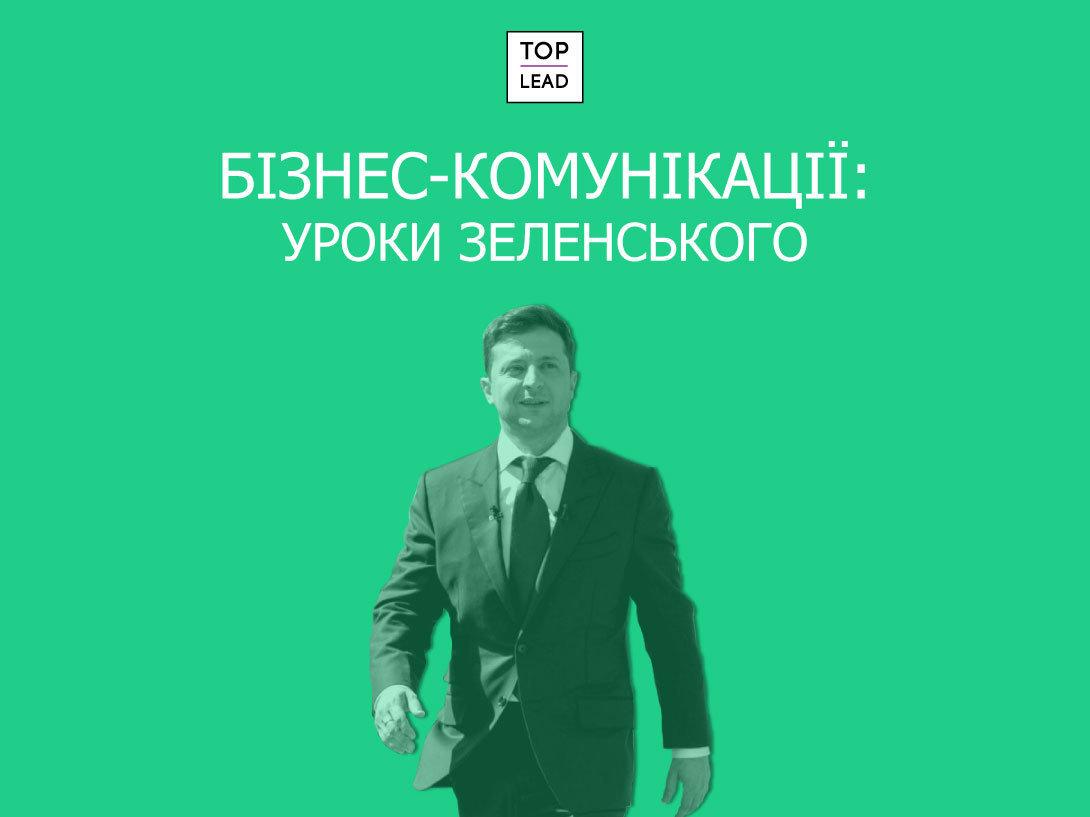 9 уроків у комунікаціях із незадоволеними клієнтами, які всім дав Володимир Зеленський