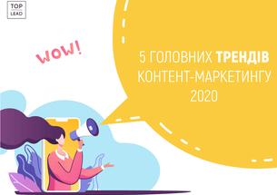 5 головних трендів контент-маркетингу в 2020 році