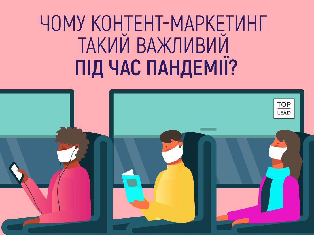 Чому контент-маркетинг такий важливий під час пандемії коронавірусу?