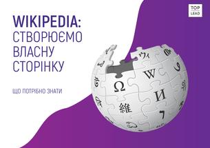 Як опублікувати у Вікіпедії статтю про свою компанію