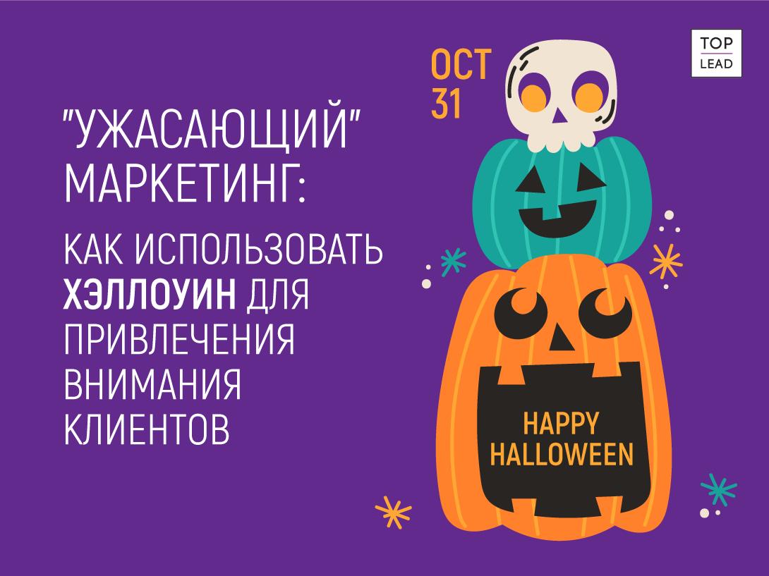 """""""Ужасающий"""" маркетинг: как использовать Хэллоуин для привлечения внимания клиентов"""