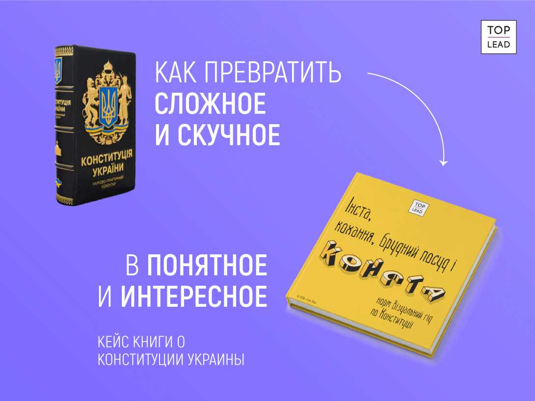 Конституция Украины как визуальная история или Как превратить сложное и скучное в понятное и интересное