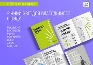 Річний звіт для благодійного фонду: показуємо важливість роботи і формуємо довіру з боку аудиторії