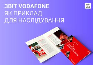 Піддивитись у професіоналів: що є у звіті Vodafone про соціальну відповідальність