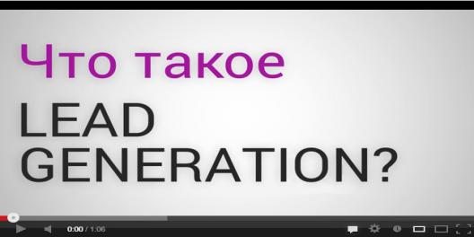 Что такое лидогенерация (видео)