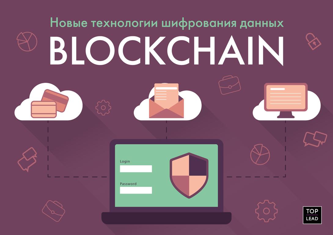 Як Blockchain замінить банки і торгових посередників
