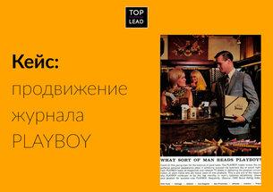 Классика жанра от Playboy: как позиционировать медийный проект для рекламодателей