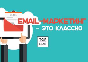3 главных причины, по которым email-маркетинг должен стать одним из главных инструментов продвижения вашей компании