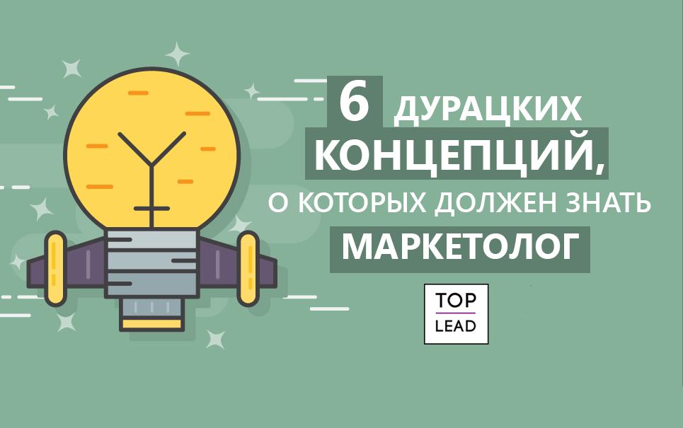 6 дурацких концепций, о которых должен знать каждый маркетолог