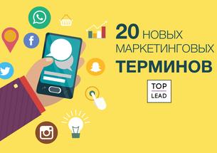 20 новых терминов, которые должен знать украинский маркетолог в 2017 году