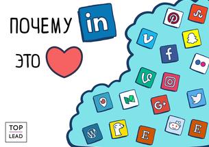 Почему вы больше не можете игнорировать LinkedIn как площадку для размещения вашего контента