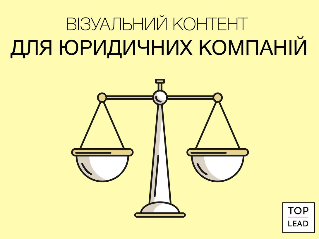 Яким може бути візуальний контент для юридичної компанії та як з його допомогою привернути увагу потенційних клієнтів