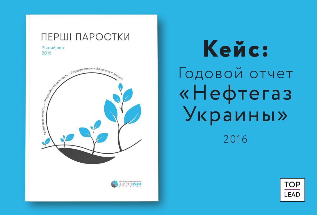 """Многоцелевое высокоточное оружие в информационной войне — кейс годового отчета """"Нефтегаз Украины"""""""