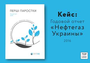 """Багатоцільова високоточна зброя в інформаційній війні — кейс річного звіту """"Нафтогазу України"""""""