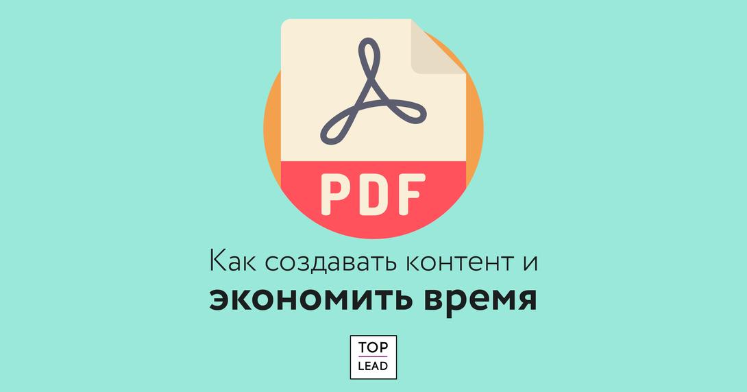 8 прикладів PDF-контенту для тих, у кого зовсім немає часу на його підготовку