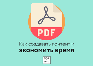 8 примеров pdf-контента для тех, у кого совсем нет времени на его подготовку