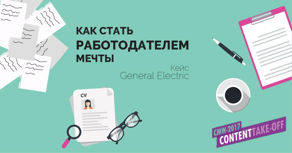 Кейс General Electric — як побудувати HR-бренд за допомогою контенту