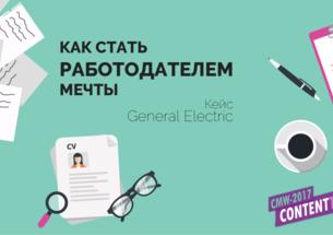 Кейс General Electric — как построить HR-бренд с помощью контента