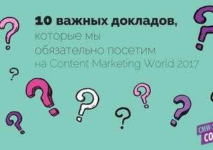 10 вопросов, которые мы собираемся выяснить на Content Marketing World 2017