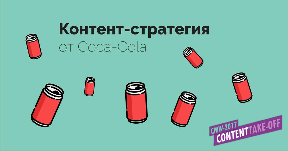 5 уроків зі створення контент-стратегії від Coca-Cola