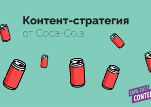 5 уроков по созданию контент-стратегии от Coca-Cola