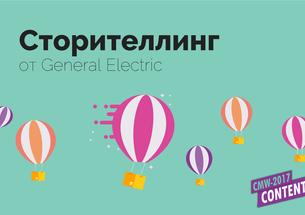 9 правил сторителлинга от General Electric