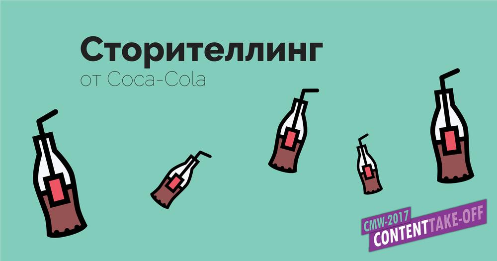 Как Coca-Cola использует сторителлинг в маркетинге