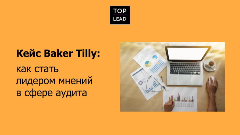 Кейс Baker Tilly: как стать лидером мнений в сфере аудита
