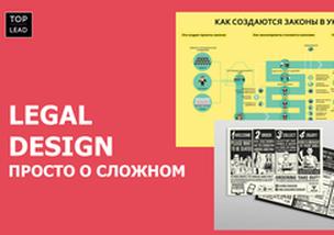 Legal design. Лучшие примеры того, как сделать ваши документы понятными для всех читателей