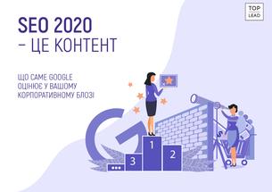 Що саме Google оцінює у вашому корпоративному блозі у 2020 році