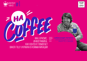Фан, кризис, инфографика: как контент помогает Baker Tilly Украина в коммуникации