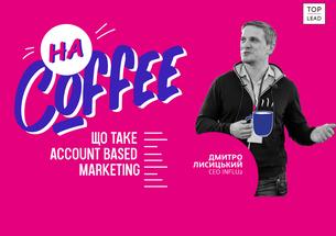 З`ясовуємо, що таке account based marketing, кому підійде та як його використовувати