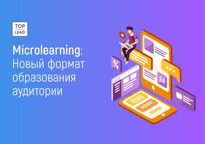 Microlearning: Новый формат образования аудитории