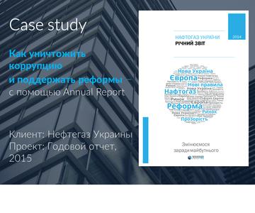 """Годовой отчет """"Нефтегаз Украина"""" за 2015 год"""
