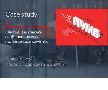 """Годовой отчет банка """"ПУМБ"""" за 2015 год"""