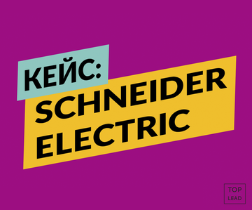 Кейс Schneider Electric