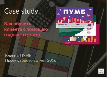 Годовой отчет ПУМБ за 2016 год