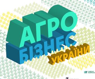 """Инфографический справочник """"Агробизнес Украины 2016"""""""