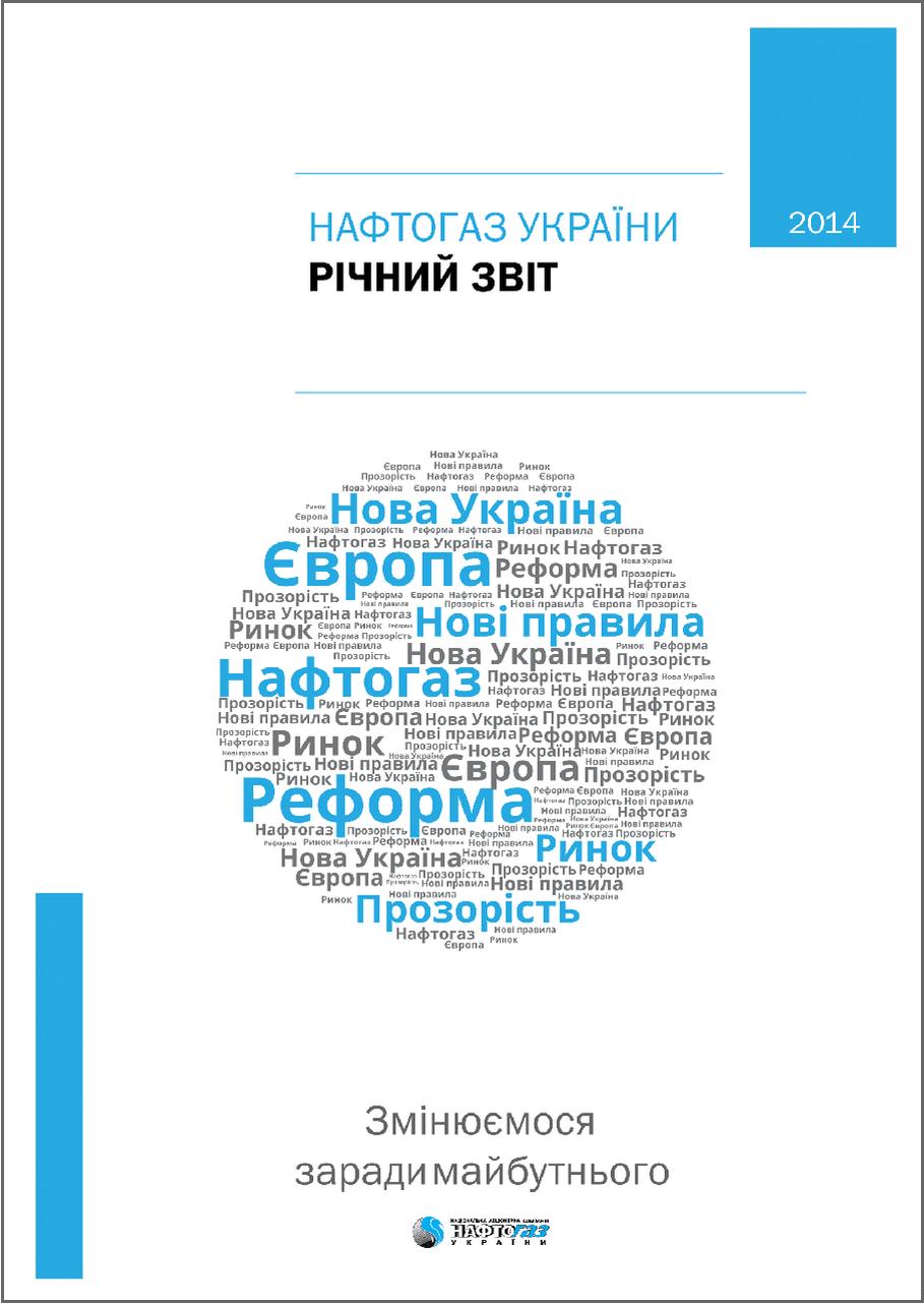 Naftogaz 2014