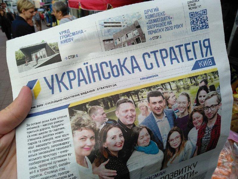 газета гройсмана
