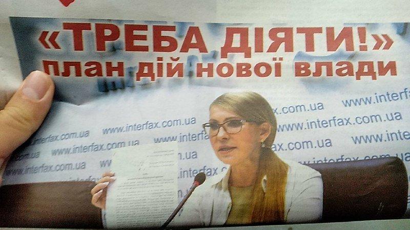 газета тимошенко